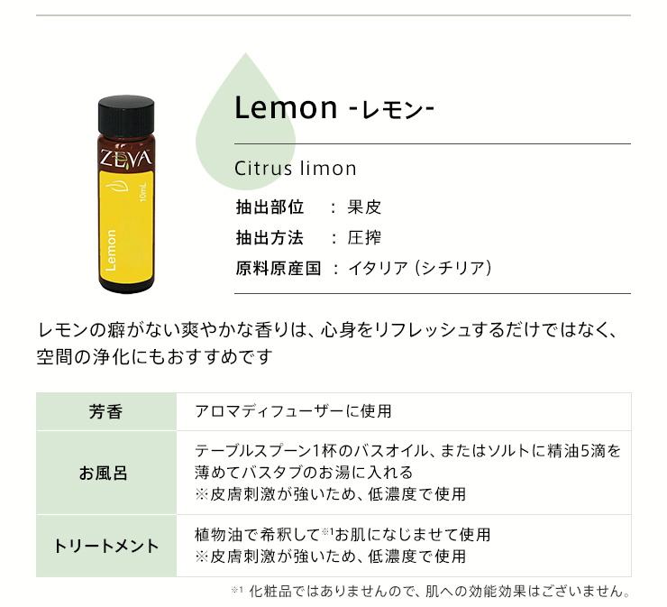 シングルオイル レモン