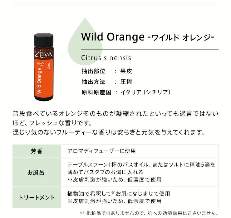シングルオイル ワイルドオレンジ