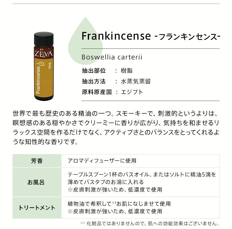 シングルオイル フランキンセンス