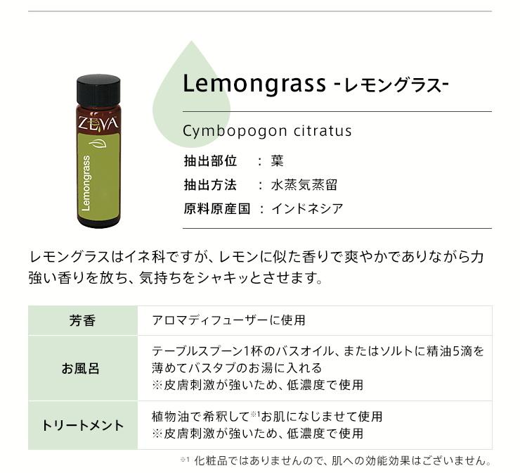 シングルオイル レモングラス