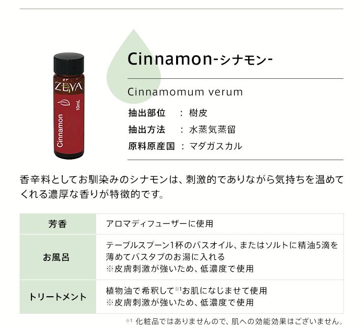 シングルオイル シナモン