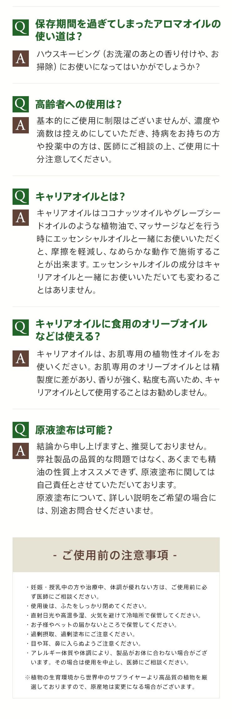 よくいただくご質問(FAQ) ご使用前の注意事項