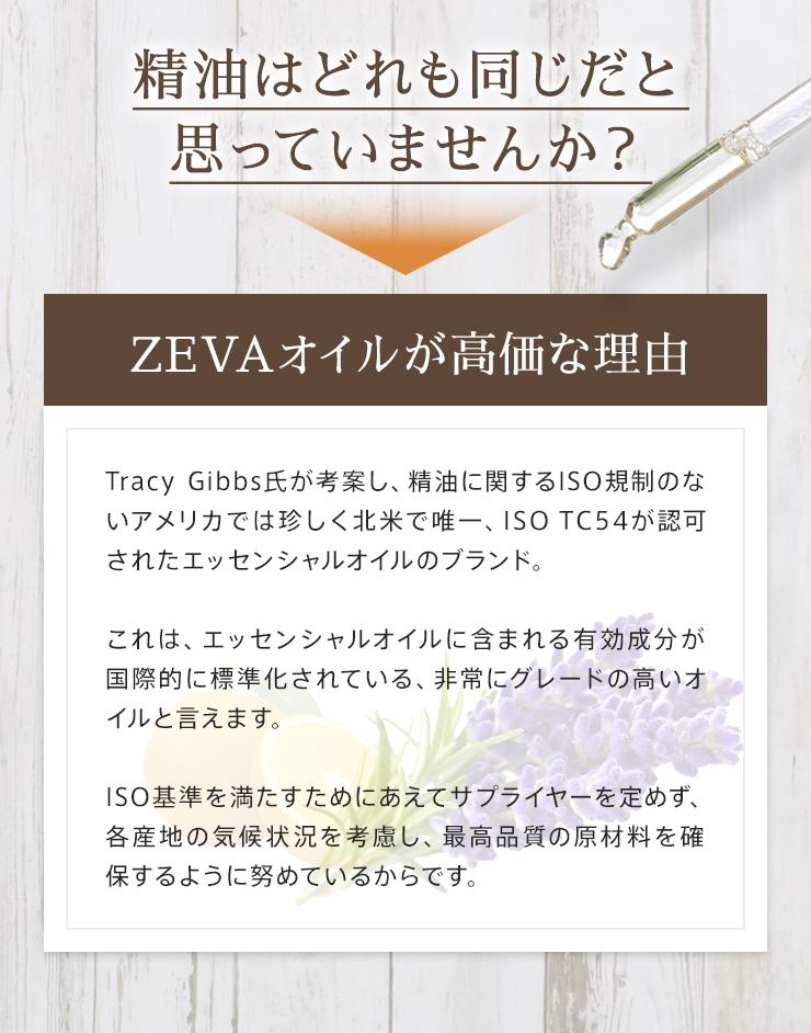 ZEVAオイルが高価な理由
