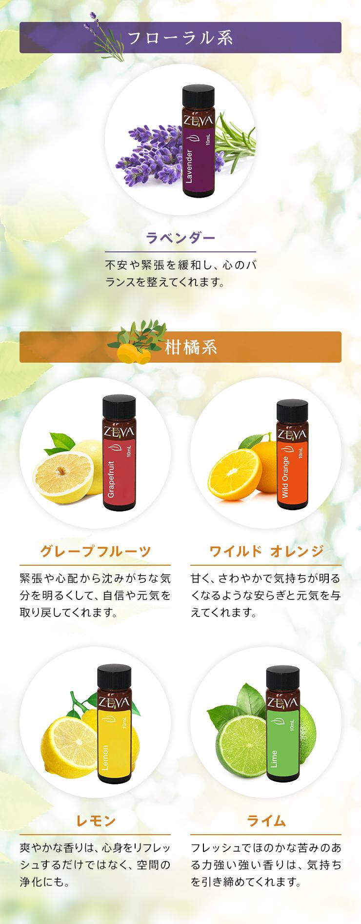 フローラル系 柑橘系
